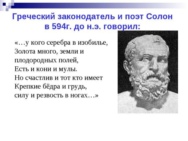 «…у кого серебра в изобилье, Золота много, земли и плодородных полей, Есть и...