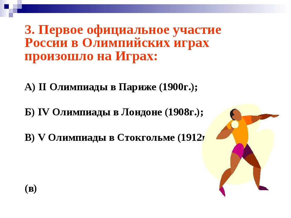 3. Первое официальное участие России в Олимпийских играх произошло на Играх:...