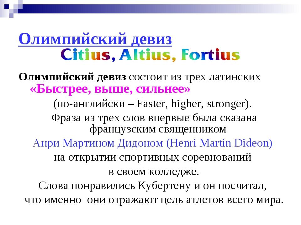Олимпийский девиз Олимпийский девиз состоит из трех латинских «Быстрее, выше,...