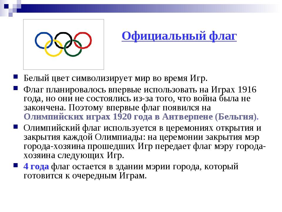 Официальный флаг Белый цвет символизирует мир во время Игр. Флаг планировалос...