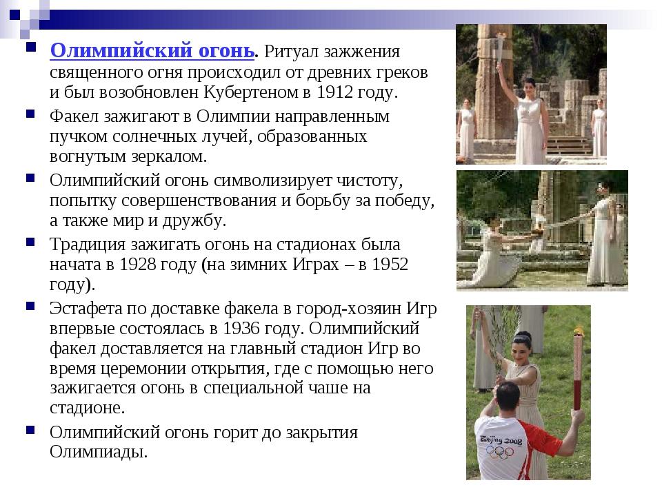 Олимпийский огонь. Ритуал зажжения священного огня происходил от древних грек...