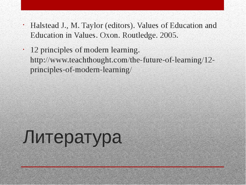 Литература Halstead J., M. Taylor (editors). Values of Education and Educatio...