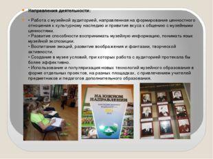 Направления деятельности: • Работа с музейной аудиторией, направленная на ф