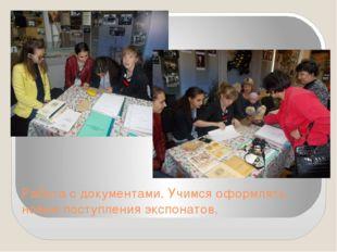 Работа с документами. Учимся оформлять новые поступления экспонатов.