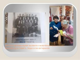 Фото из архива музея вызвало оживлённый разговор и всколыхнуло память педагог