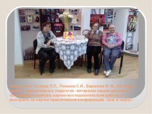 Наши гости: Коляда Л.П., Ласкина С.И., Баранова В. Ф.. Об этих и других замеч