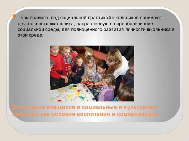 Включение учащихся в социальные и культурные практики как условие воспитания...