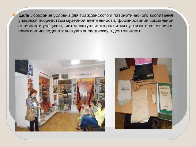 Цель :создание условий для гражданского и патриотического воспитания учащих...
