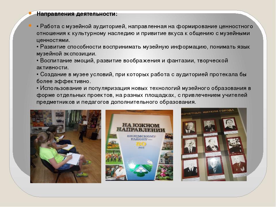 Направления деятельности: • Работа с музейной аудиторией, направленная на ф...
