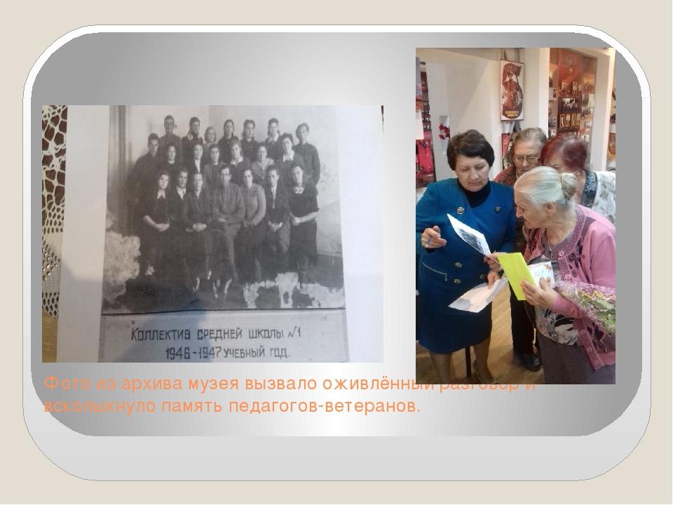 Фото из архива музея вызвало оживлённый разговор и всколыхнуло память педагог...