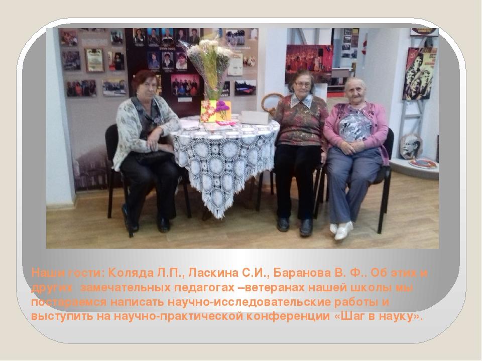 Наши гости: Коляда Л.П., Ласкина С.И., Баранова В. Ф.. Об этих и других замеч...