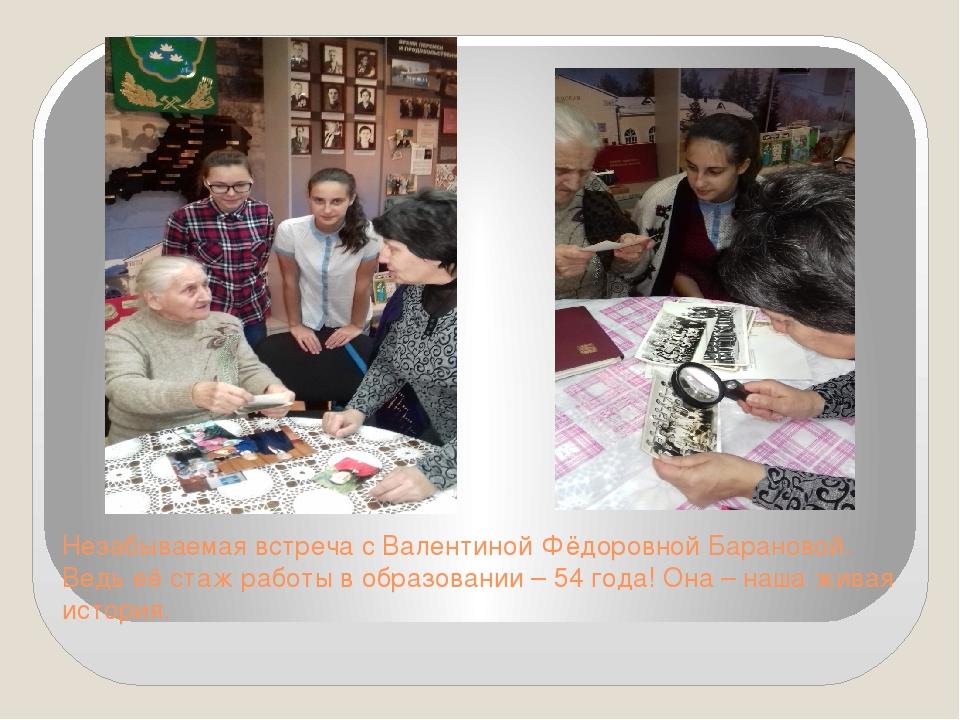 Незабываемая встреча с Валентиной Фёдоровной Барановой. Ведь её стаж работы в...