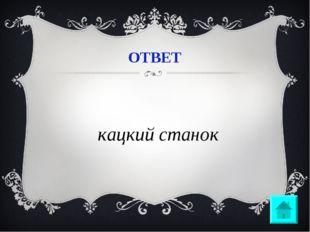 ОТВЕТ Ткацкий станок