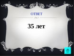 ОТВЕТ 35 лет