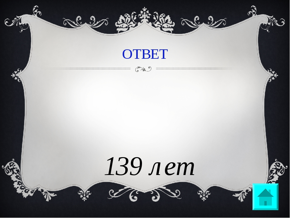 ОТВЕТ 2139 лет