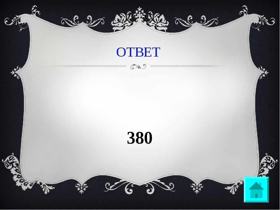 ОТВЕТ 1380