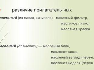 различие прилагательных масляный (из масла, на масле) - масляный фильтр, мас