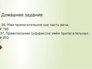 Домашнее задание § 36, Имя прилагательное как часть речи. № 190 §37, Правопис