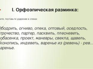 I. Орфоэпическая разминка: Спишите, поставьте ударение в словах Ободрить, огн