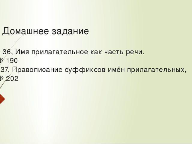 Домашнее задание § 36, Имя прилагательное как часть речи. № 190 §37, Правопис...
