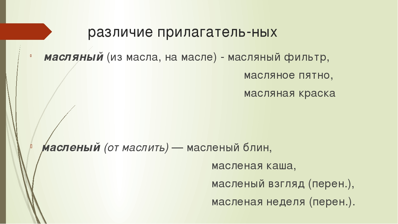 различие прилагательных масляный (из масла, на масле) - масляный фильтр, мас...
