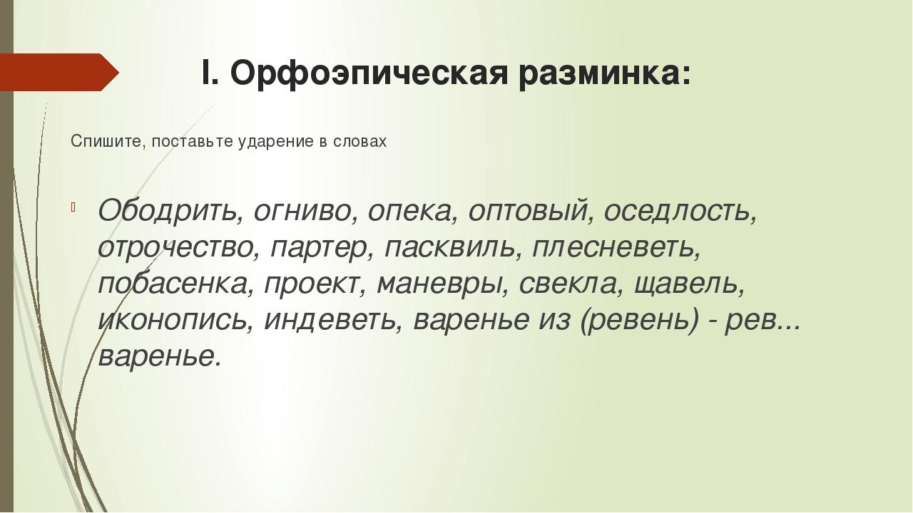 I. Орфоэпическая разминка: Спишите, поставьте ударение в словах Ободрить, огн...