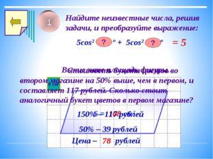 Найдите неизвестные числа, решив задачи, и преобразуйте выражение: 5cos2 º +