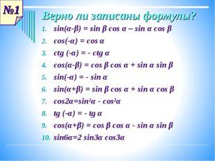 №1 Верно ли записаны формулы? sin(α-β) = sin β cos α – sin α cos β cos(-α) =