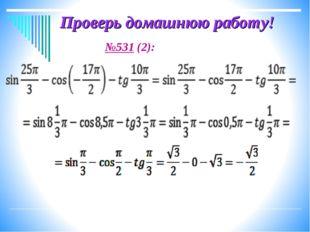Проверь домашнюю работу! №531 (2):