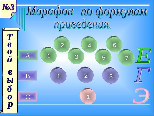 №3 B A C 1 2 3 4 5 1 2 3 6 7 1
