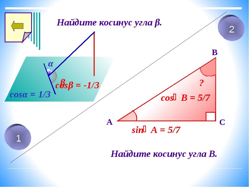 1 2 β cosβ = -1/3 ?