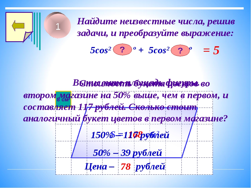Найдите неизвестные числа, решив задачи, и преобразуйте выражение: 5cos2 º +...