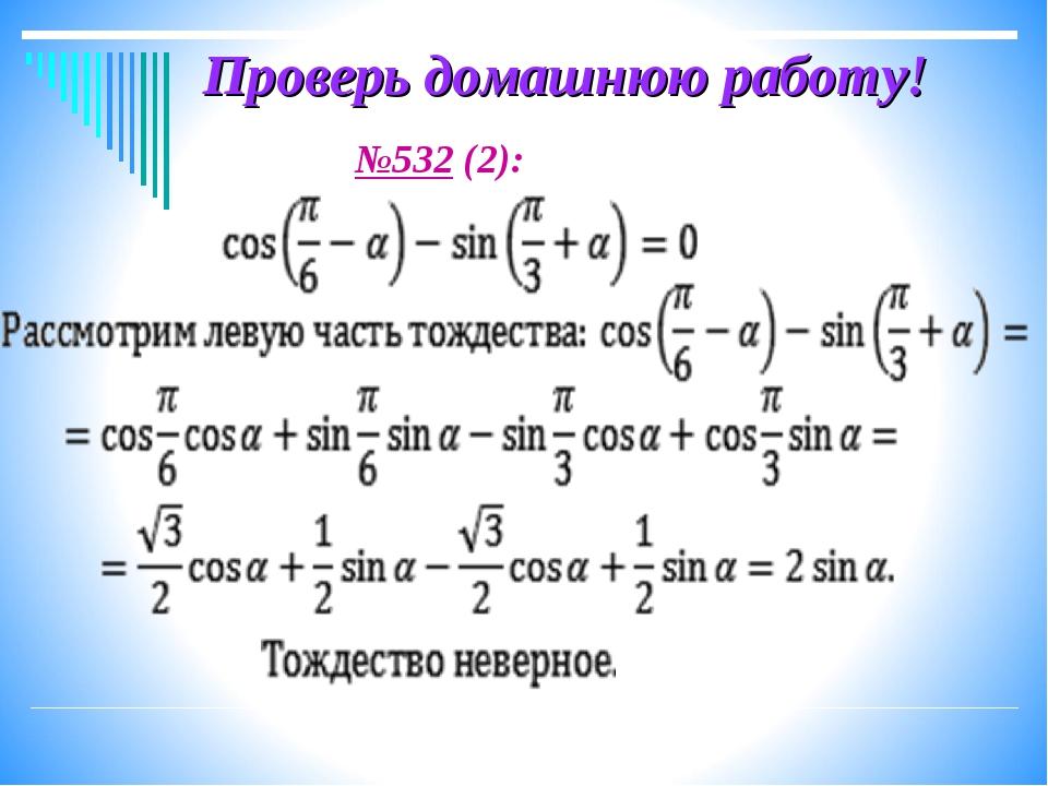 Проверь домашнюю работу! №532 (2):