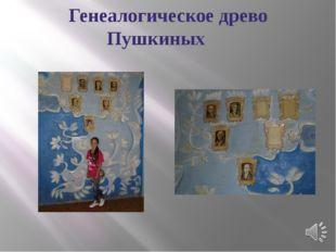 Генеалогическое древо Пушкиных Встретили нас портреты предков Пушкина, изобра
