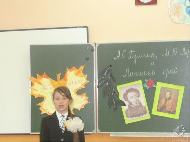 Я, Маргарита Федюшина, ученица 7 класса лицея села Долгоруково, Липецкой обла...