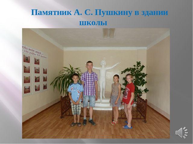 Памятник А. С. Пушкину в здании школы Мы посетили музей, созданный при школе...