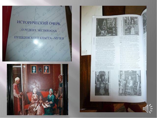 Она показала нам исторический очерк о редких экспонатах Пушкинского класса -...
