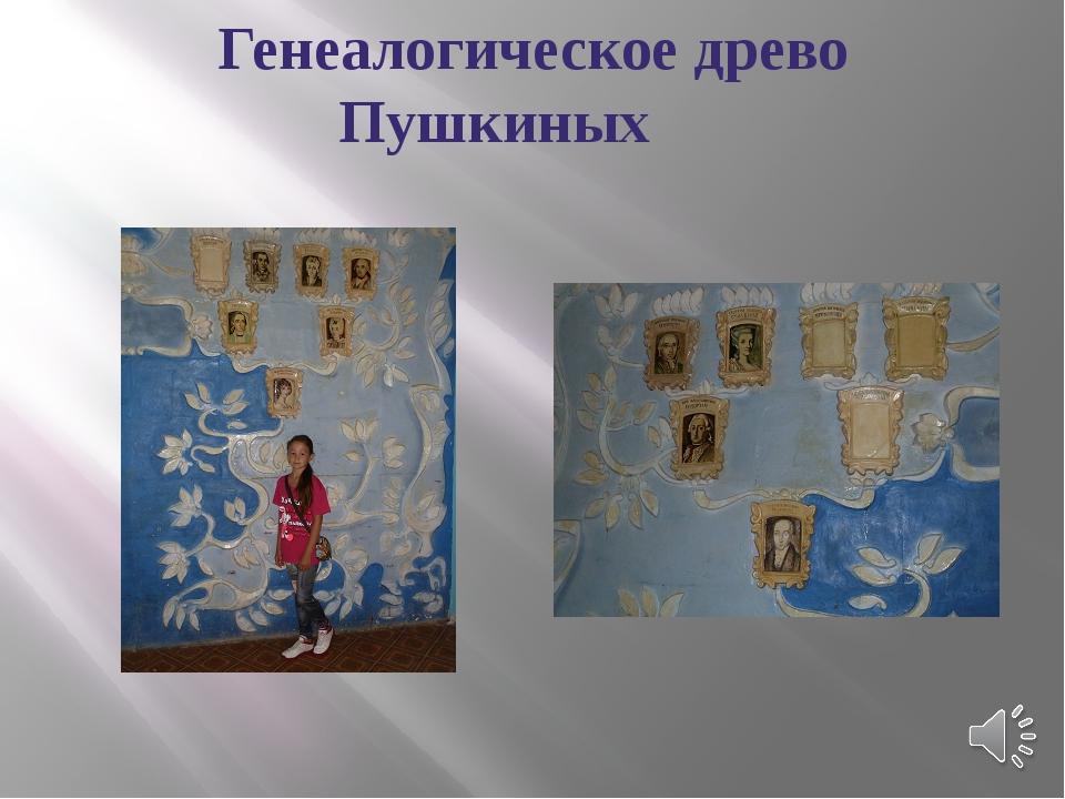 Генеалогическое древо Пушкиных Встретили нас портреты предков Пушкина, изобра...
