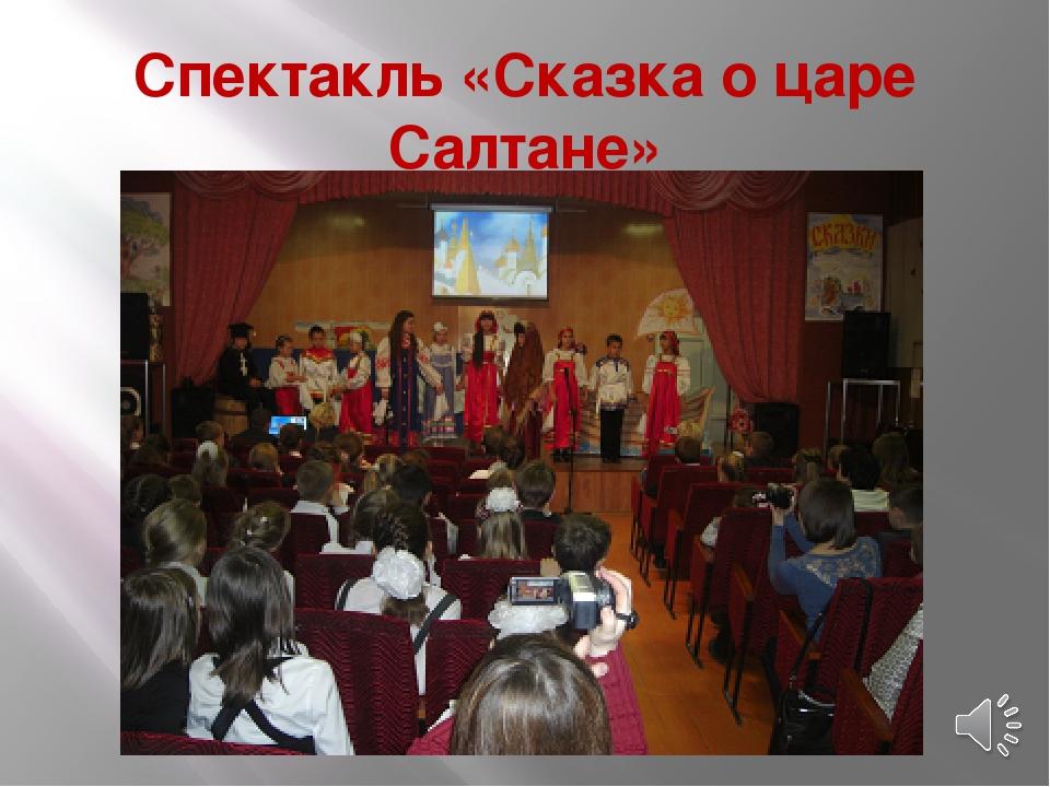 Спектакль «Сказка о царе Салтане» Учителя русского языка и литературы ставят...