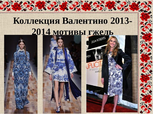Коллекция Валентино 2013-2014 мотивы гжель