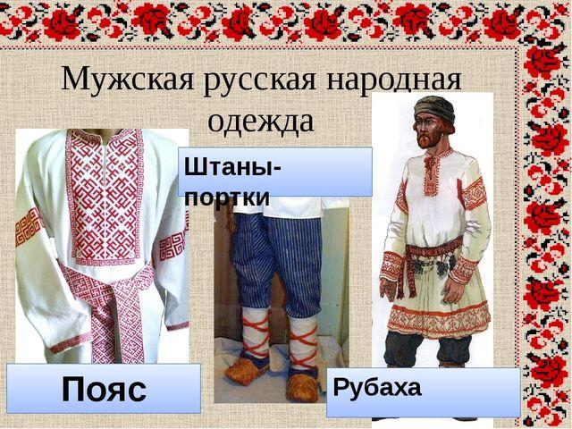 Мужская русская народная одежда Пояс Штаны-портки Рубаха