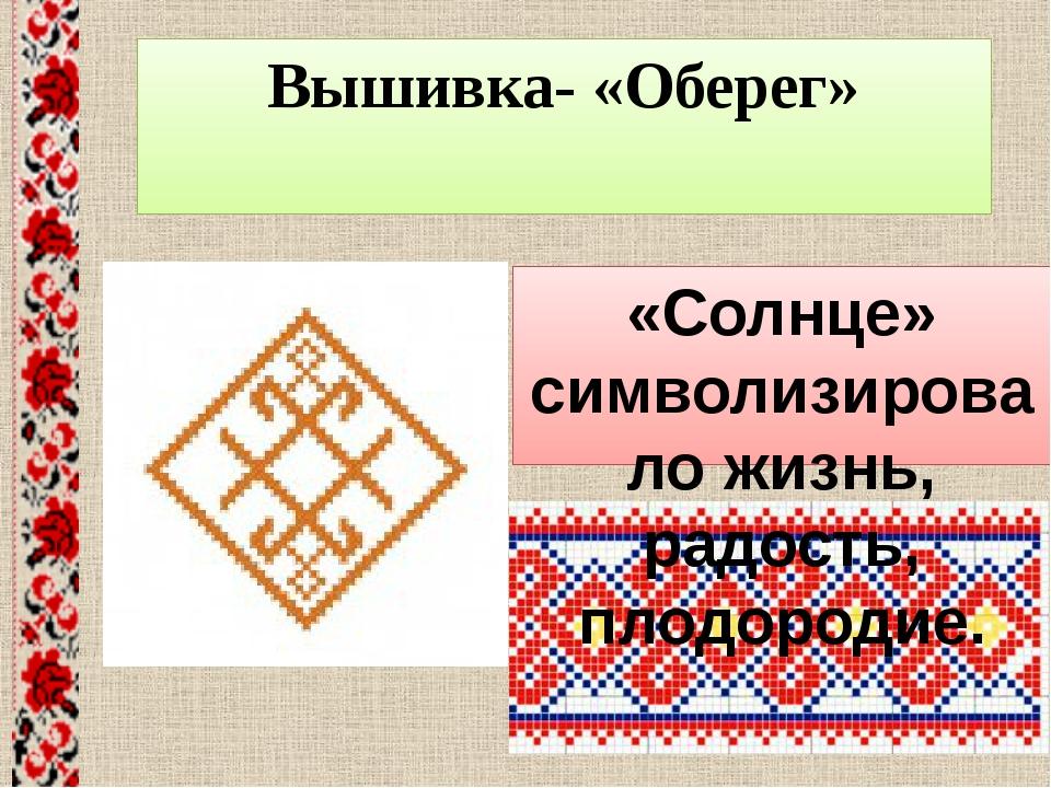 Вышивка и символика русского 84