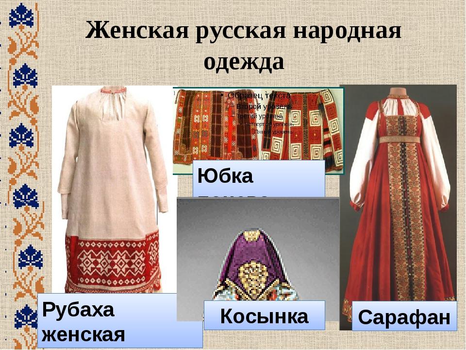 Женская русская народная одежда Сарафан Рубаха женская Юбка понева Косынка