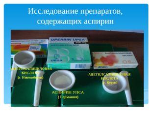 Исследование препаратов, содержащих аспирин АСПИРИН УПСА ( Германия) АЦЕТИЛС