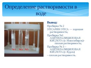 Определение растворимости в воде Вывод: Пробирка № 2 УПСАРИН УПСА –– хорошая