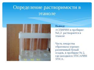Определение растворимости в этаноле Вывод: АСПИРИН в пробирке №1,3 растворяет