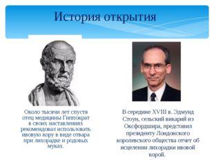 История открытия Около тысячи лет спустя отец медицины Гиппократ всвоих нас