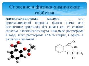 Строение и физико-химические свойства Ацетилсалициловая кислота - это кристал