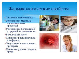 Фармакологические свойства +Снижение температуры +Уменьшение местных воспалит