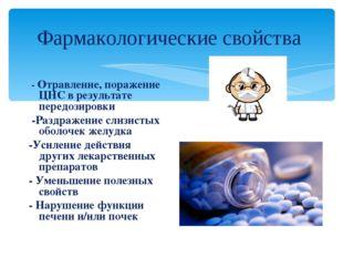 Фармакологические свойства - Отравление, поражение ЦНС в результате передозир